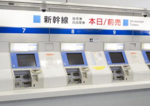 新幹線の切符の買い方と注意点を徹底解説!5つの方法あり