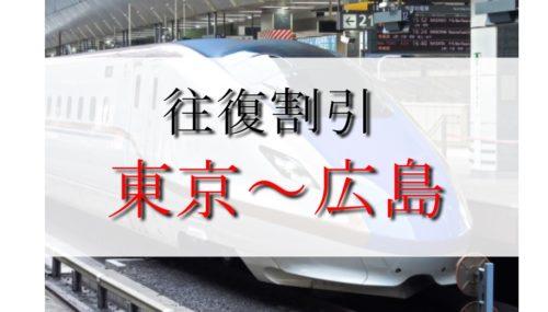 新幹線の往復割引で東京~広島間を徹底解説!往復33740円~