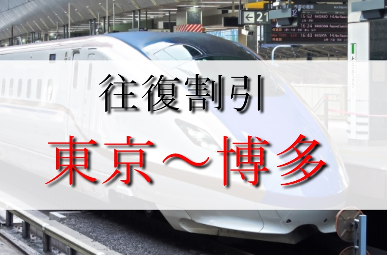 東京 博多 新幹線