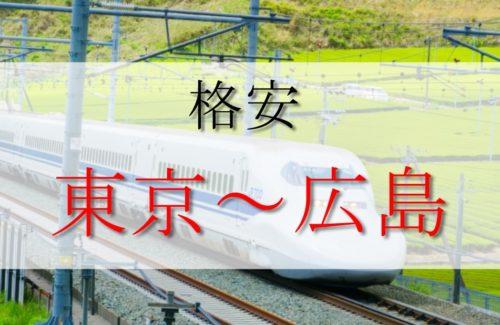 新幹線の東京~広島を格安で乗る方法を徹底解説!片道14000円~