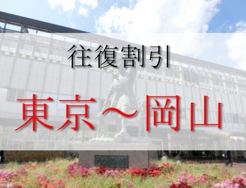 新幹線の往復割引で東京~岡山間を徹底解説!往復30500円~