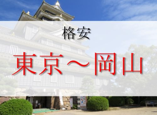 新幹線の東京~岡山を格安で乗る方法を徹底解説!片道13000円~