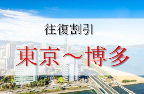 新幹線の往復割引で東京~博多間を徹底解説!往復40840円~
