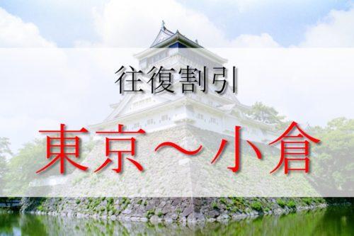 新幹線の往復割引で東京~小倉間を徹底解説!往復39700円~