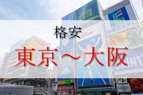 新幹線の東京~大阪を格安で乗る方法を徹底解説!片道9900円~
