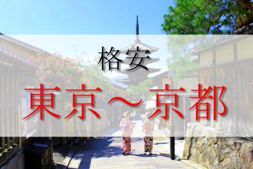新幹線の東京~京都を格安で乗る方法を徹底解説!片道9800円~