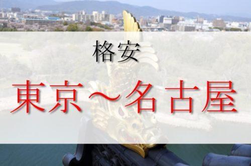 新幹線の東京~名古屋を格安で乗る方法を徹底解説!片道7900円~