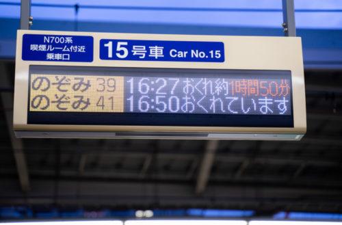 新幹線が遅れた時の払い戻し方法~注意点や条件を徹底解説!
