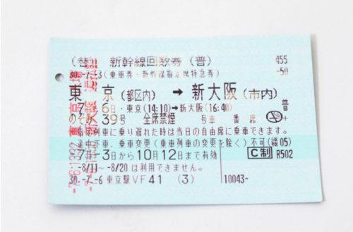 新幹線の回数券の払戻し方法は?条件や注意点を徹底解説!
