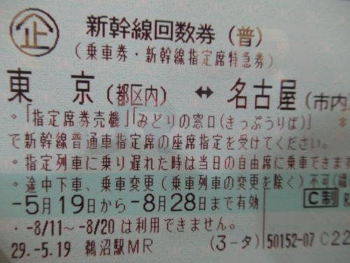 新幹線の回数券!購入~使い方と注意点を分かりやすく解説