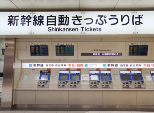 How To Buy Bullet Train Tickets