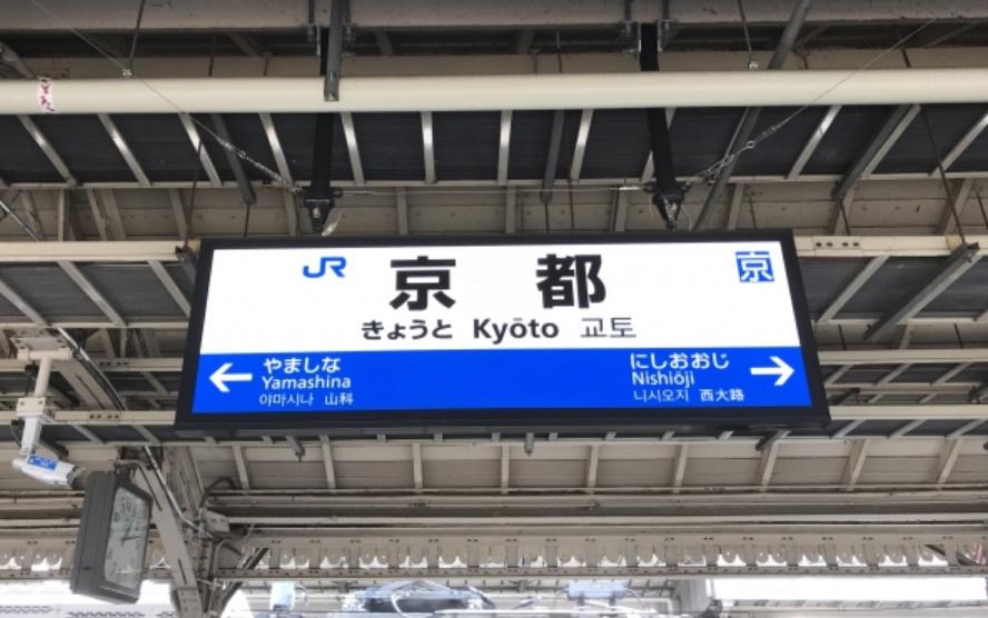 新幹線の東京~京都!コスパ最強の切符を大特集【指定席・グリーン車