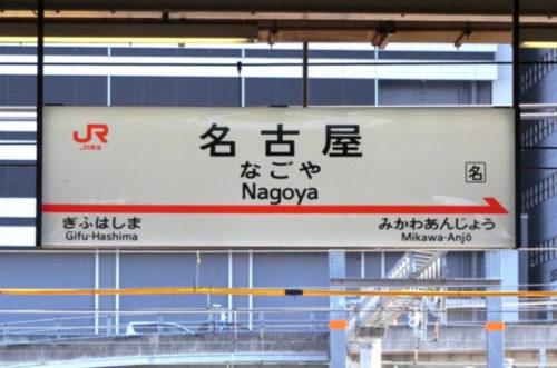 新幹線の東京~名古屋!コスパ最強の切符を特集【指定席・グリーン車