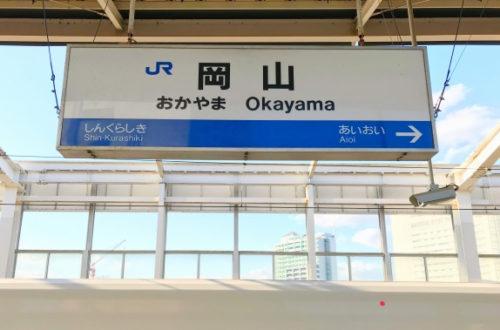 新幹線の東京~岡山!コスパ最強の切符を大特集【指定席・グリーン車