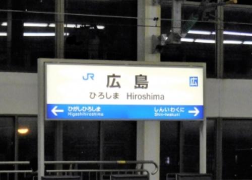 新幹線の東京~広島!コスパ最強の切符を大特集【指定席・グリーン車