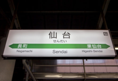 新幹線の東京~仙台!コスパ最強の切符を特集【指定席・グリーン車】