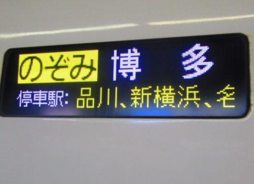 新幹線の新大阪~博多!コスパ最強の切符を特集【指定席・グリーン車】