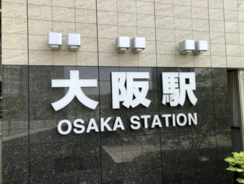 新幹線の新大阪~広島!コスパ最強の切符を特集【指定席・グリーン車】