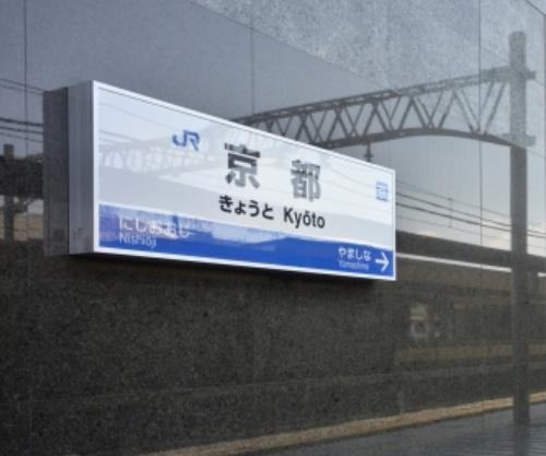新幹線の名古屋~京都!コスパ最強の切符を特集【指定席・グリーン車】