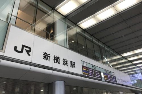 新幹線の新大阪~新横浜!コスパ最強の切符を特集【指定席・グリーン車】