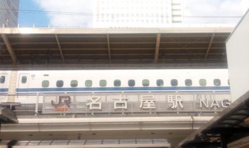 新幹線の名古屋~博多!コスパ最強の切符を特集【指定席・グリーン車】