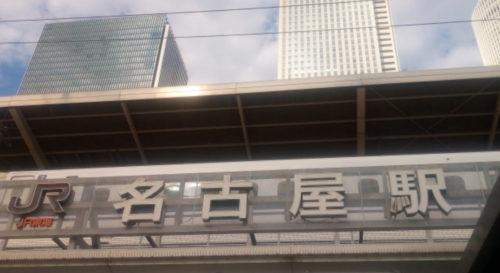 新幹線の名古屋~新横浜!コスパ最強の切符を特集【指定席・グリーン車】