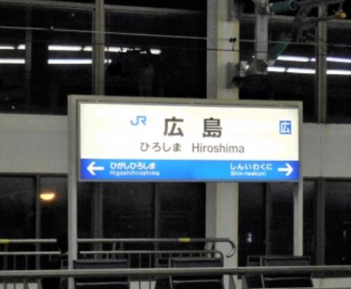 新幹線の名古屋~広島!コスパ最強の切符を特集【指定席・グリーン車】