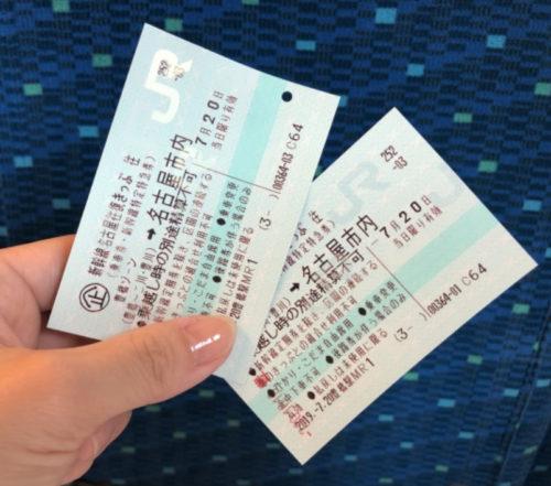乗車券と特急券の違いは何ですか?