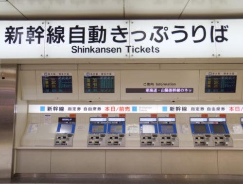 新幹線の切符をネット予約した場合、受け取る場所は?
