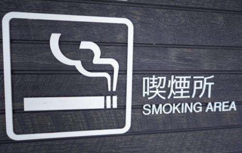 新幹線の車内で喫煙できる場所はありますか?