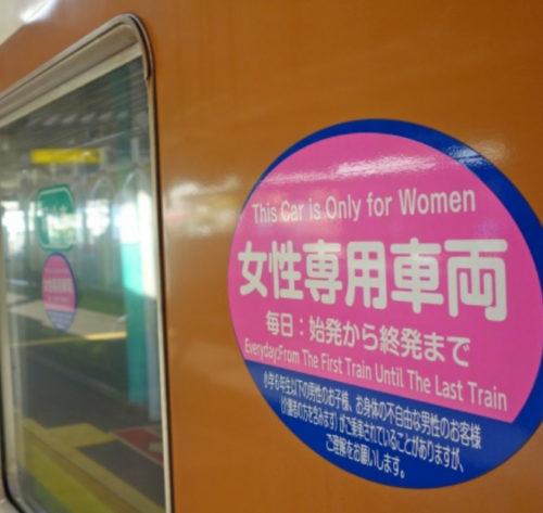 新幹線に女性専用の車両や座席はありますか?