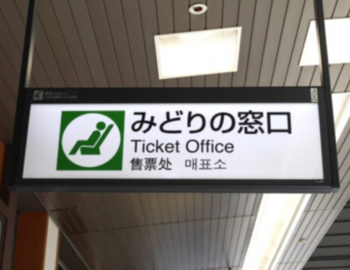 新幹線の指定席切符は時間変更できますか?
