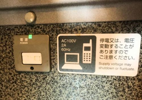 【新幹線車内のコンセント】気になる疑問に全て答えます
