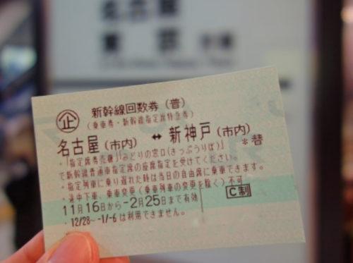 新幹線回数券の予約の仕方を教えてください