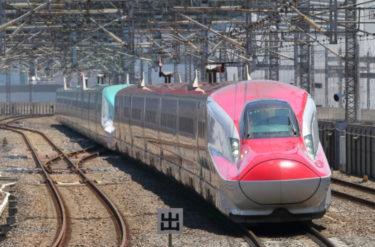 JR東日本の新幹線が半額!えきねっと利用のみ【期間限定2021/3月末迄】